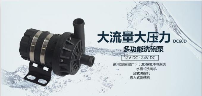 大流量 大冲击力 低压24V洗碗机安全高效使用