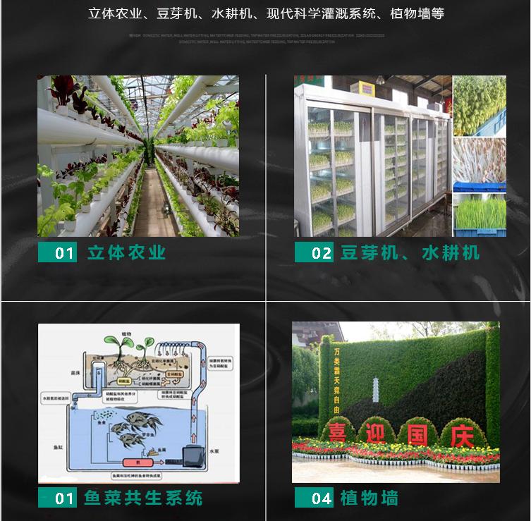无土栽培,立体农业水耕机